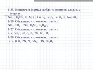 1-25. Из перечня формул выберите формулы сложных веществ: NaCl, К2С03, 02, Мд