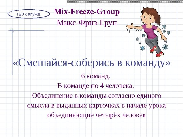 120 секунд Mix-Freeze-Group Микс-Фриз-Груп «Смешайся-соберись в команду» 6 ко...