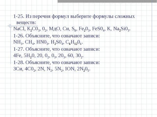 1-25. Из перечня формул выберите формулы сложных веществ: NaCl, К2С03, 02, Мд...