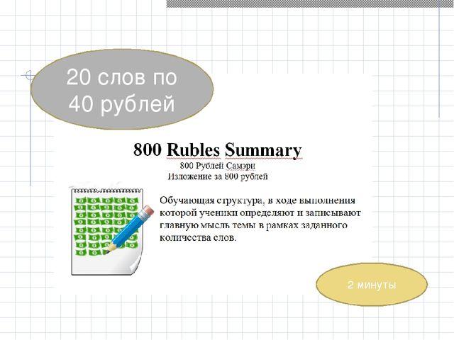 20 слов по 40 рублей 2 минуты