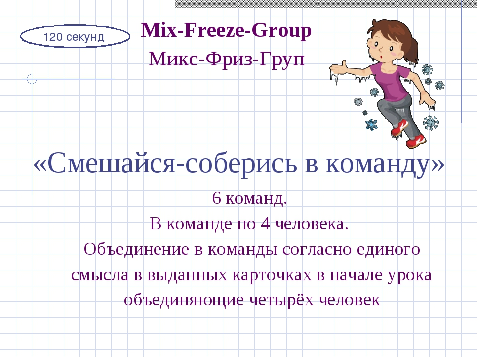 120 секунд Mix-Freeze-Group Микс-Фриз-Груп «Смешайся-соберись в команду» 6 ко...