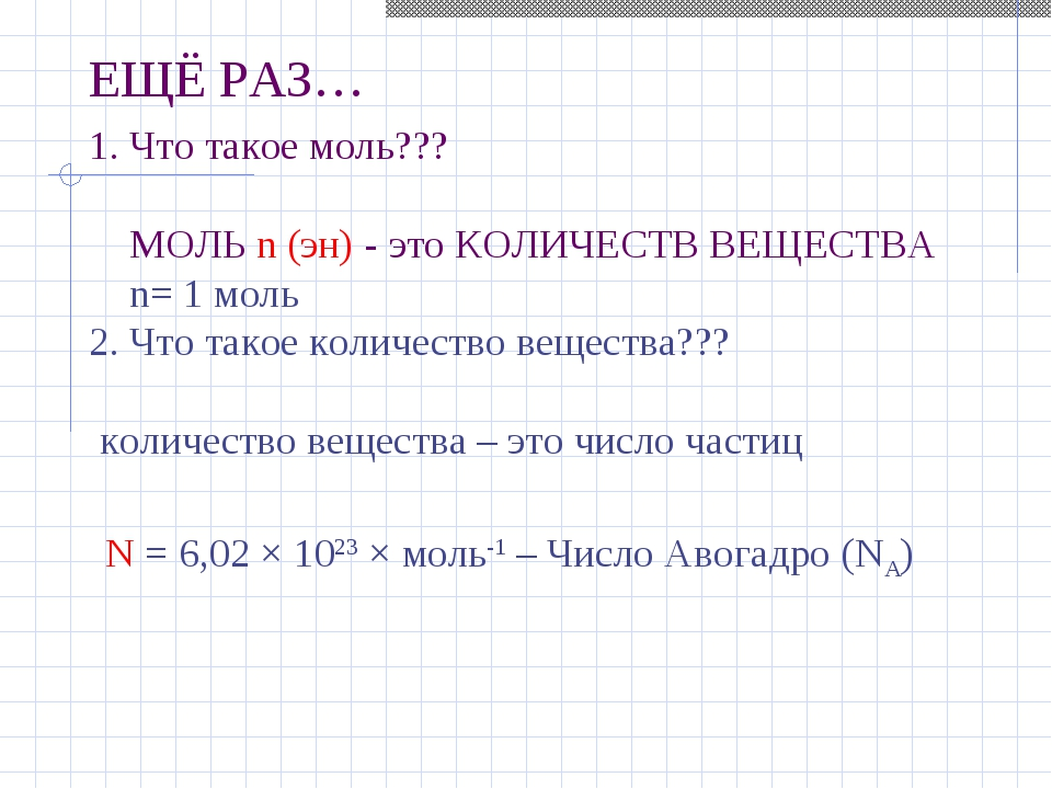 1. Что такое моль??? МОЛЬ n (эн) - это КОЛИЧЕСТВ ВЕЩЕСТВА n= 1 моль 2. Что та...