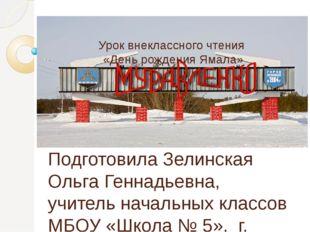Урок внеклассного чтения «День рождения Ямала» Подготовила Зелинская Ольга Ге