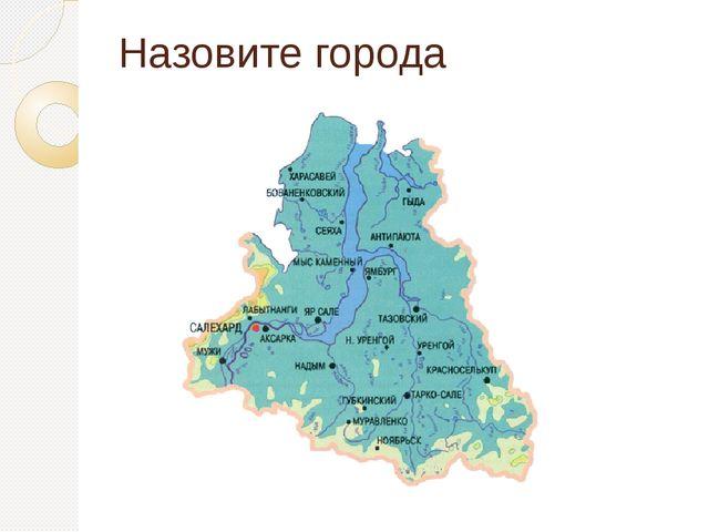 Назовите города