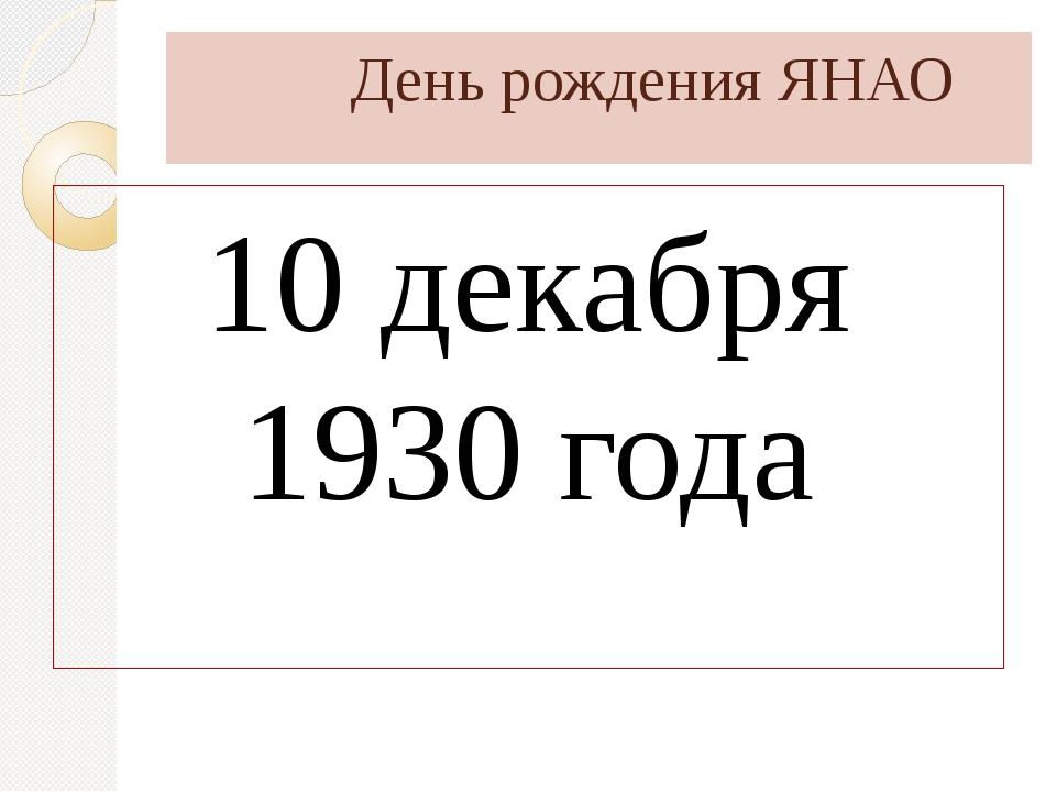 День рождения ЯНАО 10 декабря 1930 года