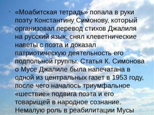 «Моабитская тетрадь» попала в руки поэтуКонстантину Симонову, который органи