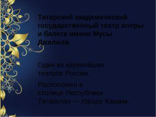 Татарский академический государственный театр оперы и балета имениМусы Джали