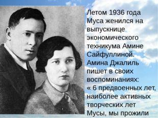 Летом 1936 года Муса женился на выпускнице экономического техникума Амине Сай