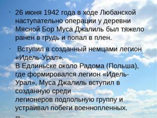 26 июня1942 годав ходеЛюбанской наступательно операцииудеревни Мясной Бо