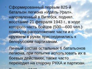 Сформированный первым825-й батальон легиона «Идель-Урал», направленный в Вит