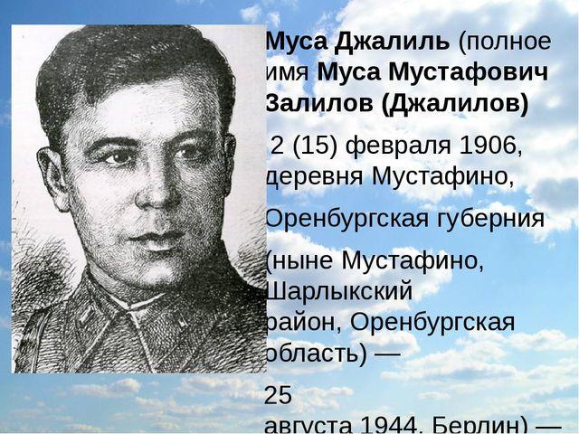 Муса Джалиль(полное имяМуса Мустафович Залилов (Джалилов) 2(15)февраля...