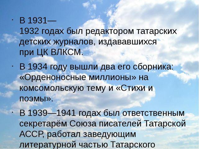 В1931—1932годахбылредакторомтатарских детскихжурналов, издававшихся при...
