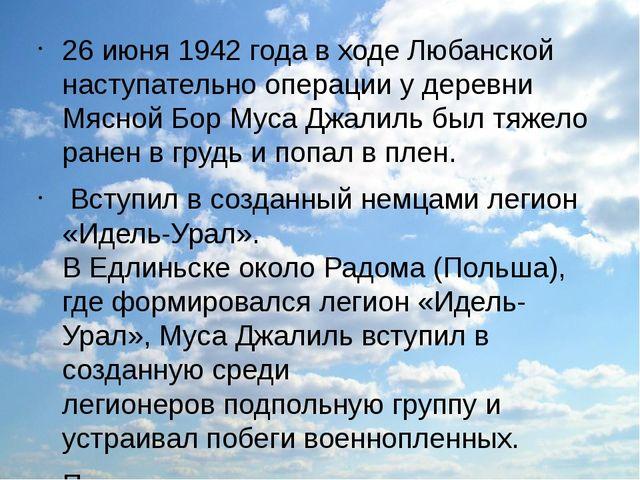 26 июня1942 годав ходеЛюбанской наступательно операцииудеревни Мясной Бо...