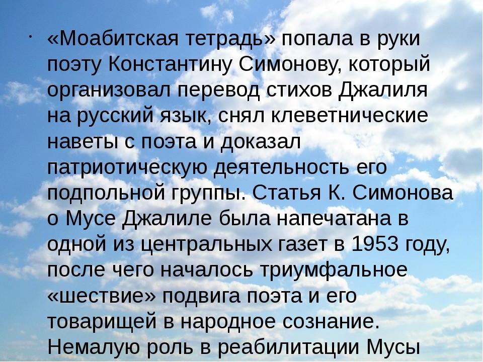 «Моабитская тетрадь» попала в руки поэтуКонстантину Симонову, который органи...