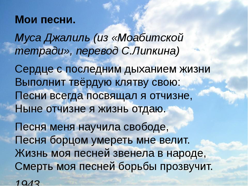 Мои песни. Муса Джалиль (из «Моабитской тетради», перевод С.Липкина) Сердце с...