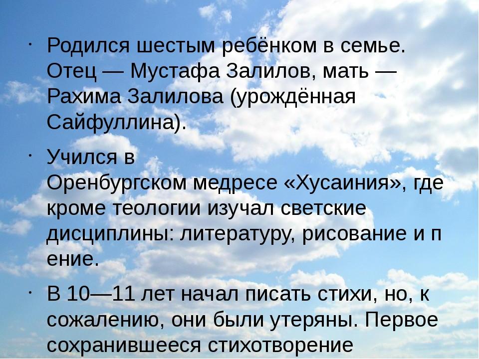 Родился шестым ребёнком в семье. Отец— Мустафа Залилов, мать— Рахима Залило...