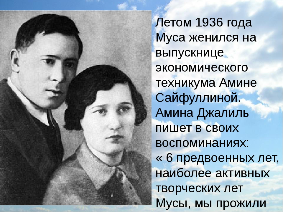 Летом 1936 года Муса женился на выпускнице экономического техникума Амине Сай...