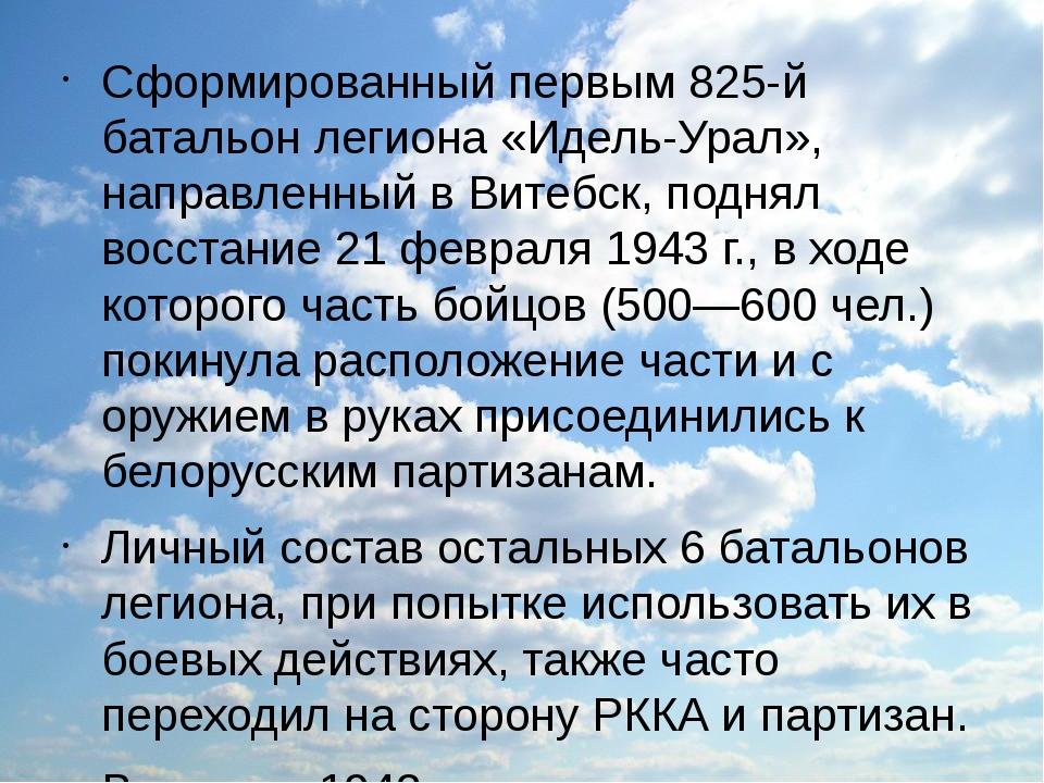Сформированный первым825-й батальон легиона «Идель-Урал», направленный в Вит...