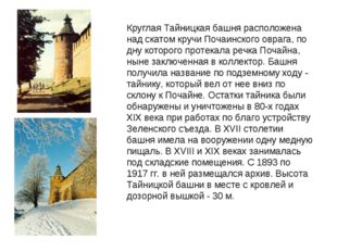 Круглая Тайницкая башня расположена над скатом кручи Почаинского оврага, по д