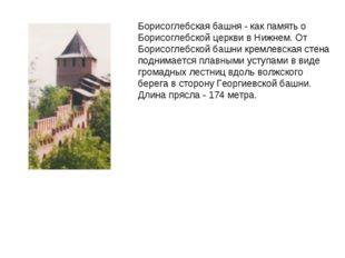 Борисоглебская башня - как память о Борисоглебской церкви в Нижнем. От Борисо