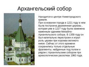 Архангельский собор Находится в центре Нижегородского кремля. При основании г