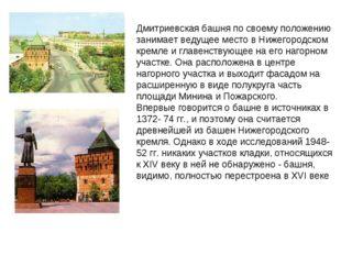 Дмитриевская башня по своему положению занимает ведущее место в Нижегородском