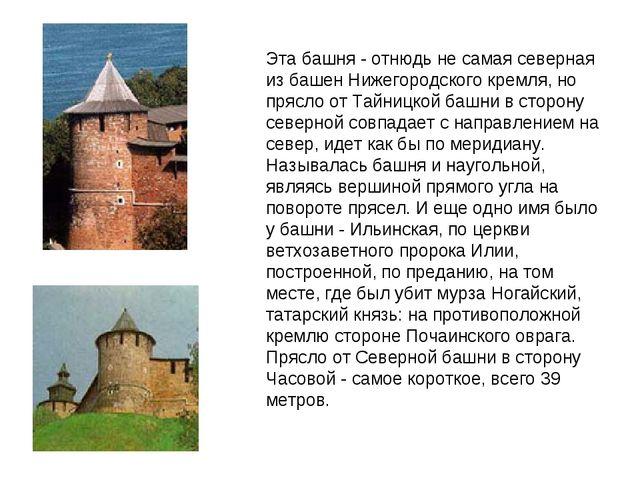 Эта башня - отнюдь не самая северная из башен Нижегородского кремля, но прясл...