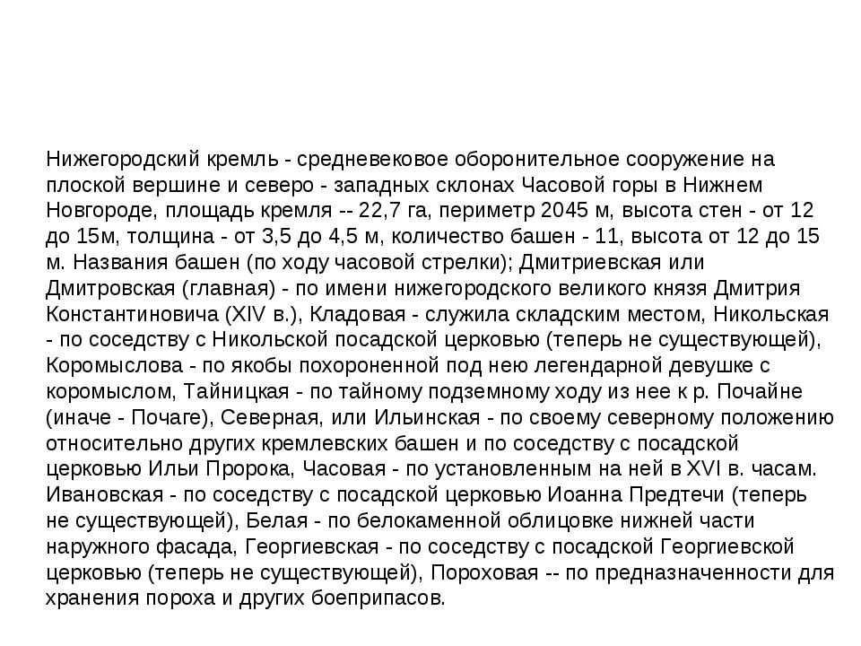 Нижегородский кремль - средневековое оборонительное сооружение на плоской вер...