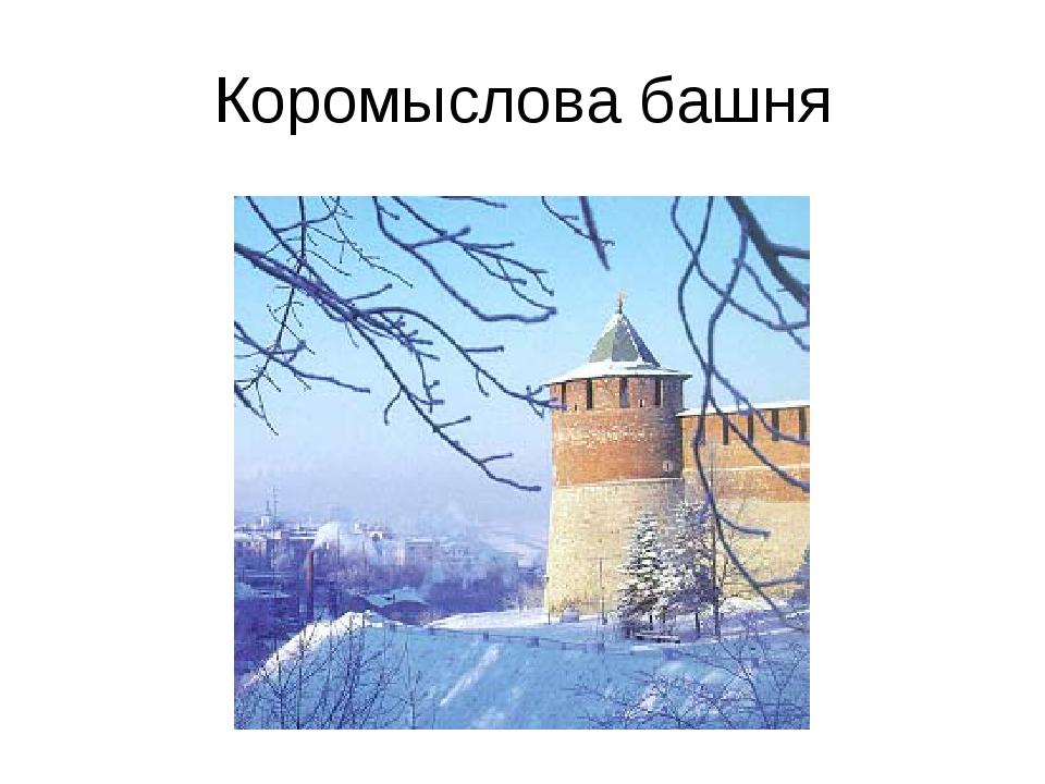 Коромыслова башня