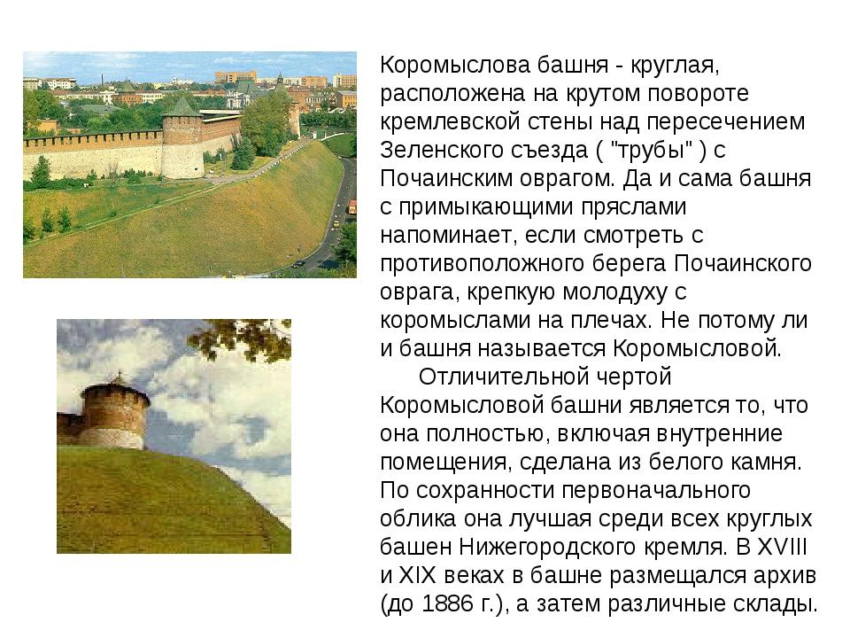 Коромыслова башня - круглая, расположена на крутом повороте кремлевской стены...