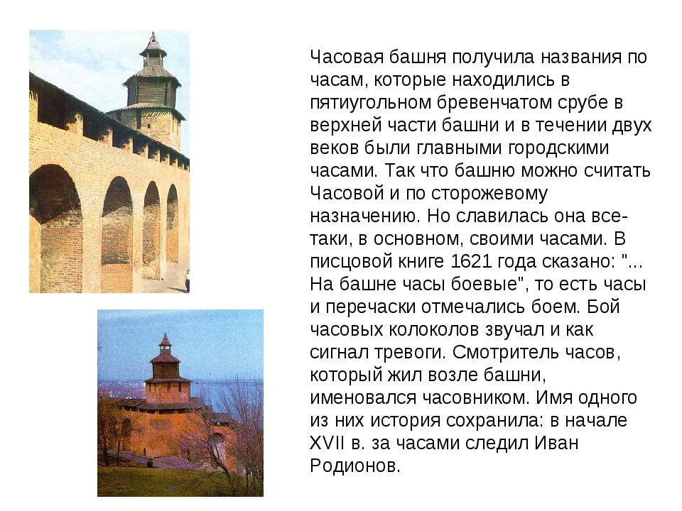 Часовая башня получила названия по часам, которые находились в пятиугольном б...