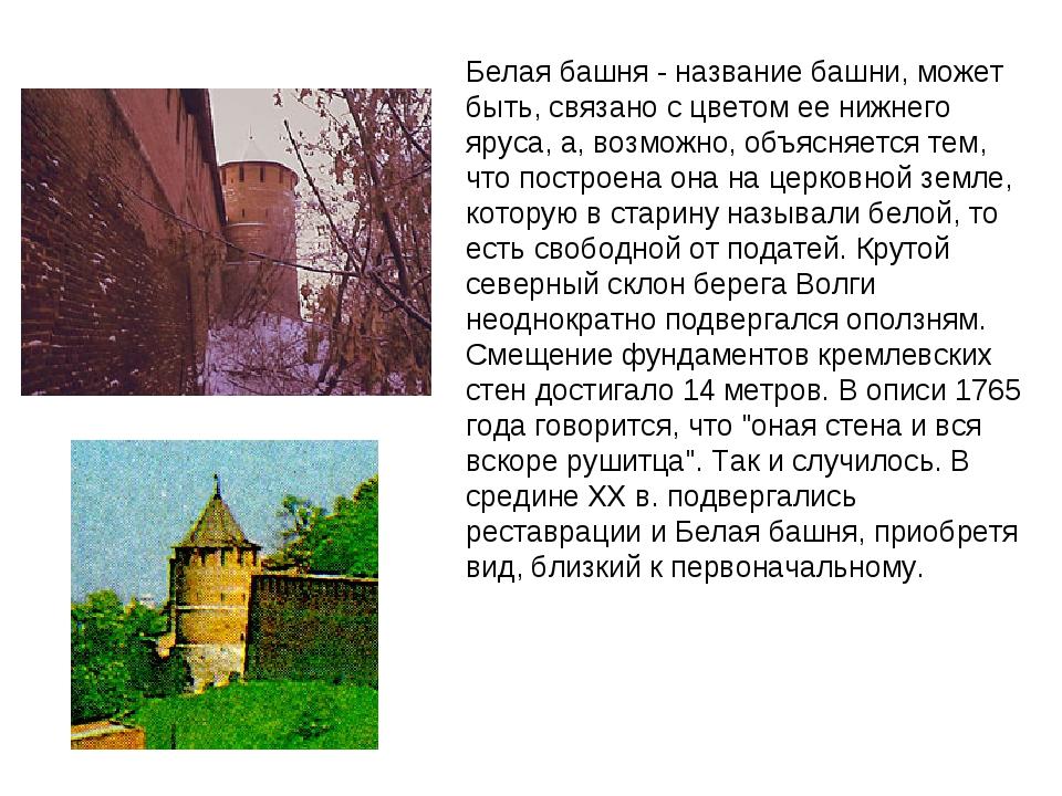 Белая башня - название башни, может быть, связано с цветом ее нижнего яруса,...