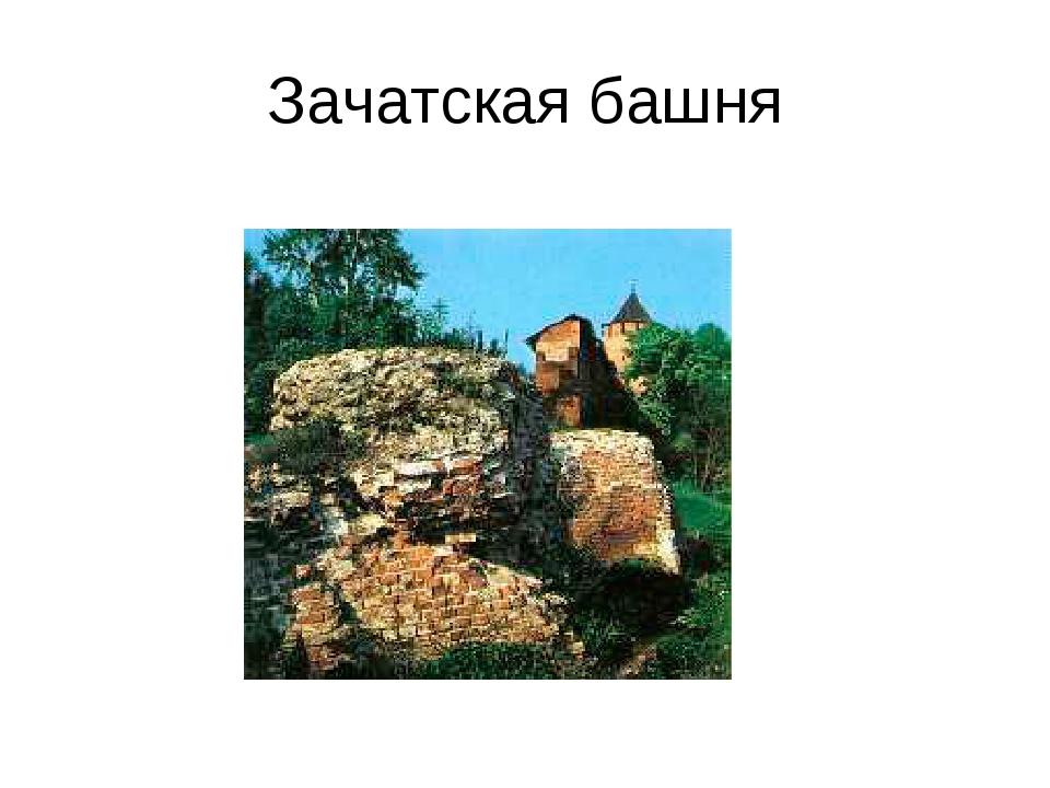 Зачатская башня