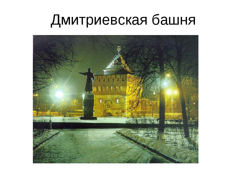 Дмитриевская башня
