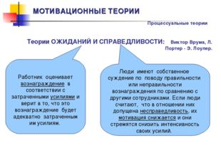МОТИВАЦИОННЫЕ ТЕОРИИ Процессуальные теории Теории ОЖИДАНИЙ И СПРАВЕДЛИВОСТИ: