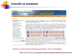 Спасибо за внимание Посетить сайт Группы HR консультантов (г. Санкт-Петербург