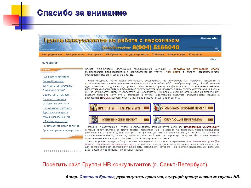 Спасибо за внимание Посетить сайт Группы HR консультантов (г. Санкт-Петербург...