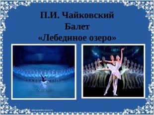 П.И. Чайковский Балет «Лебединое озеро»
