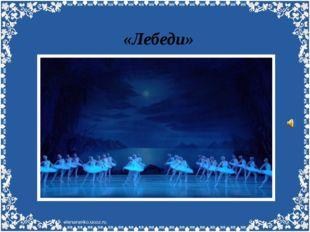 «Лебеди»