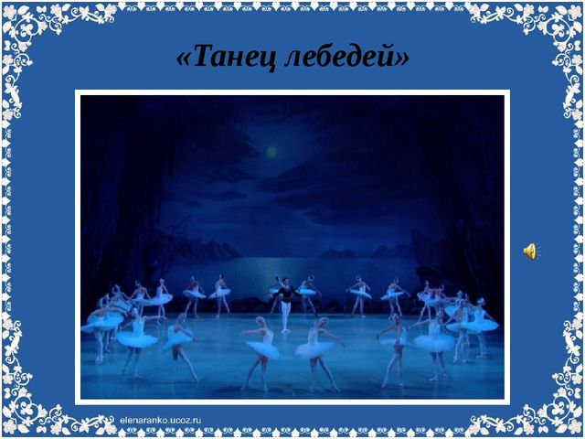 «Танец лебедей»