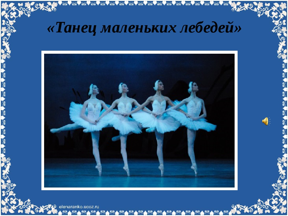 Скачать песня танец маленьких лебедей
