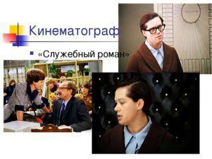 Кинематограф «Служебный роман»