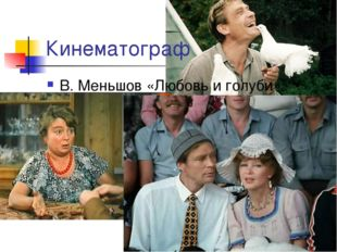 Кинематограф В. Меньшов «Любовь и голуби»