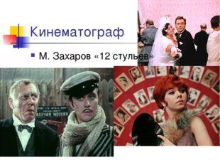 Кинематограф М. Захаров «12 стульев»