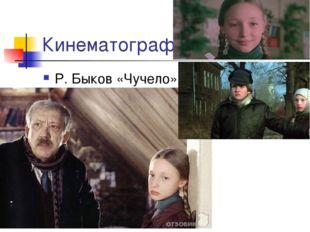 Кинематограф Р. Быков «Чучело»
