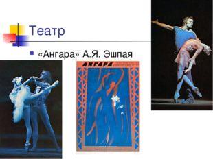 Театр «Ангара» А.Я. Эшпая