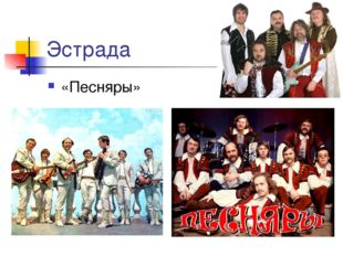 Эстрада «Песняры»