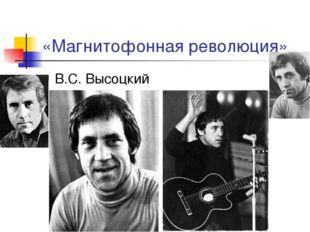 «Магнитофонная революция» В.С. Высоцкий