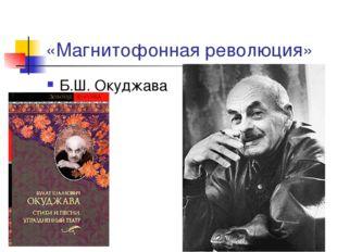 «Магнитофонная революция» Б.Ш. Окуджава