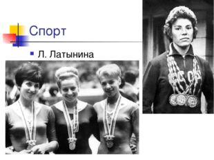 Спорт Л. Латынина